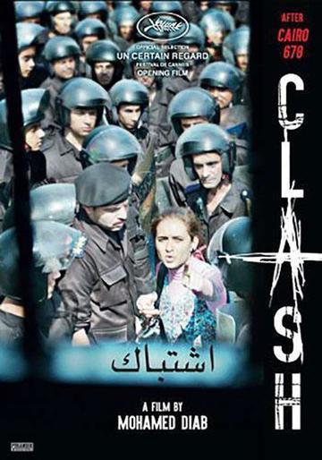 El Egipto que se dividió por el golpe llega a los cines