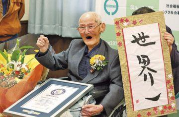 Muere el hombre más anciano del mundo en Japón