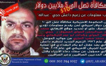 Al-Mawla es el brutal y enigmático líder del grupo Estado Islámico
